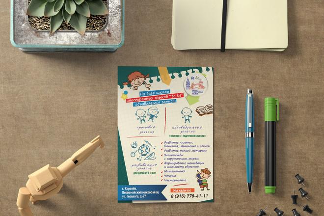 Дизайн листовки или флаера 10 - kwork.ru