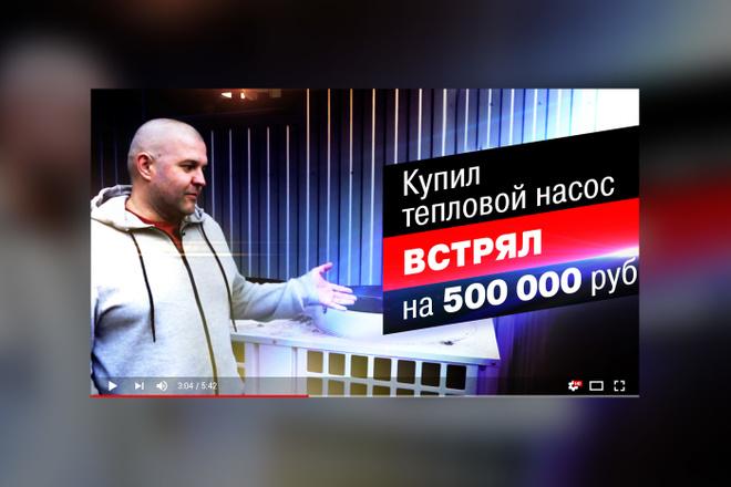 Грамотная обложка превью видеоролика, картинка для видео YouTube Ютуб 15 - kwork.ru