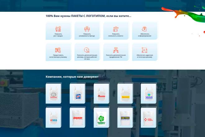 Перенос, экспорт, копирование сайта с Tilda на ваш хостинг 70 - kwork.ru
