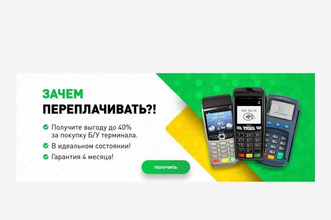 Сделаю баннер для сайта 10 - kwork.ru