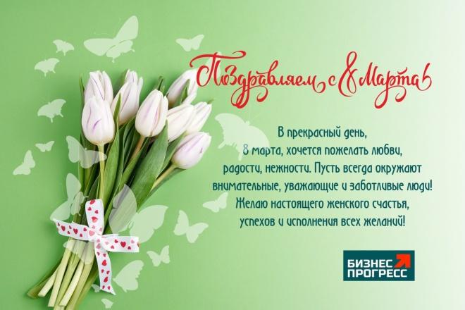 Сделаю открытку 13 - kwork.ru