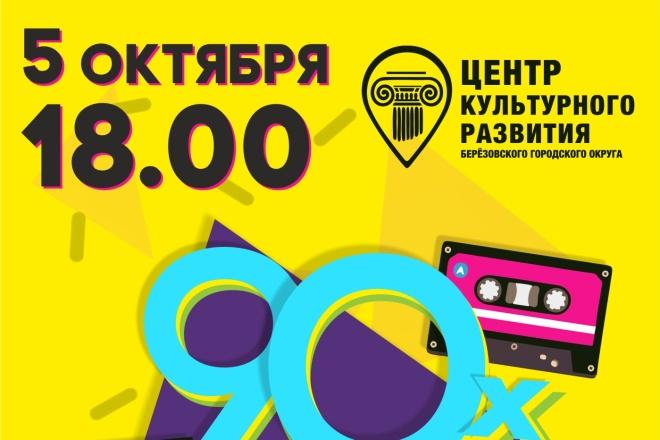Отрисовка в векторе по эскизу. Иконки, логотипы, схемы, иллюстрации 2 - kwork.ru
