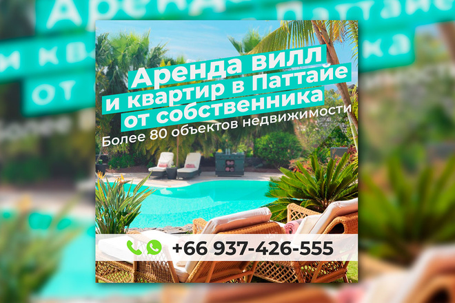 Создам хороший баннер для интернета 6 - kwork.ru