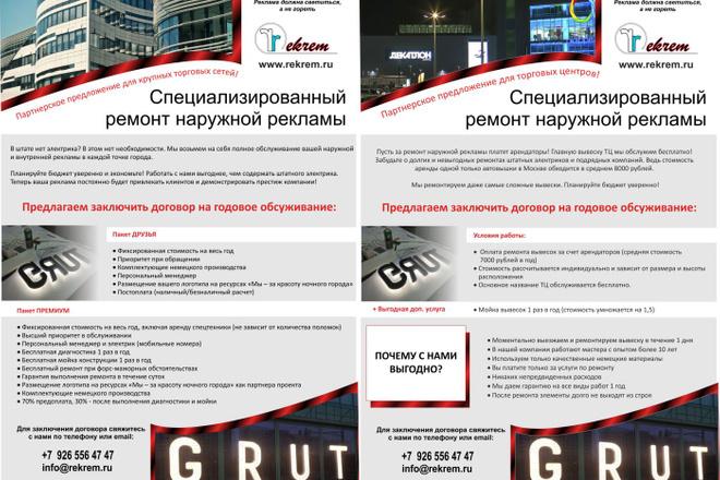 Оформлю коммерческое предложение 20 - kwork.ru