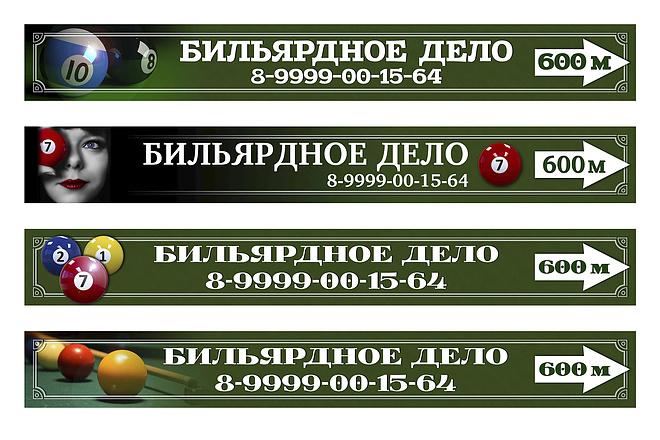 Разработаю дизайн рекламного баннера 1 - kwork.ru