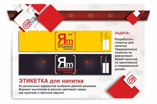 Разработка этикетки 12 - kwork.ru