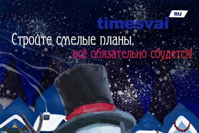 Сделаю открытку 108 - kwork.ru