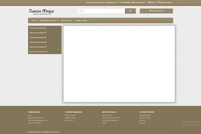 Создание проф. адаптивного интернет магазина на платном шаблоне WP 4 - kwork.ru