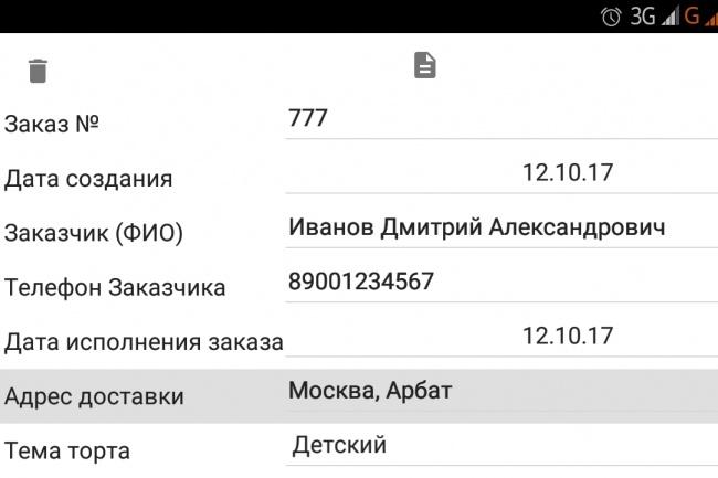 Напишу несложное приложение на Андроид 12 - kwork.ru
