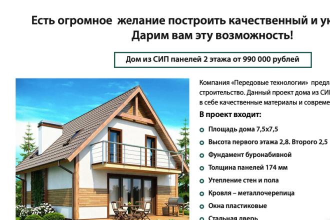 Скопирую Landing page, одностраничный сайт и установлю редактор 60 - kwork.ru