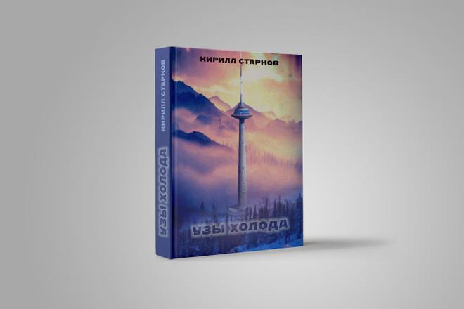 Создам обложку на книгу 24 - kwork.ru