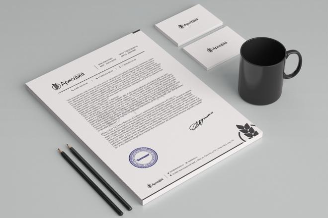 Создам фирменный стиль бланка 56 - kwork.ru