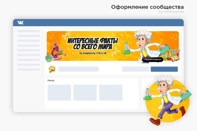 Профессиональное оформление вашей группы ВК. Дизайн групп Вконтакте 15 - kwork.ru