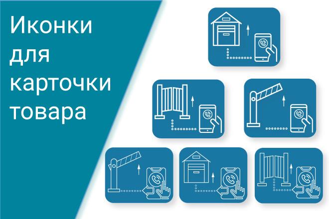 Нарисую иконки для сайта 11 - kwork.ru