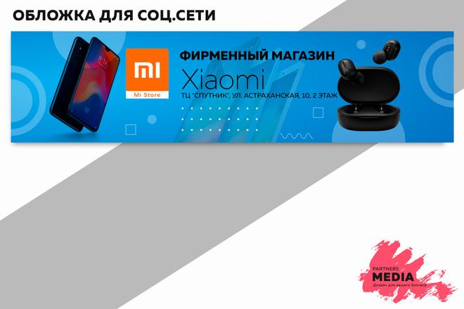 Оформлю вашу группу ВКонтакте 13 - kwork.ru