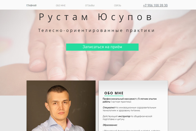 Создание сайтов на конструкторе сайтов WIX, nethouse 31 - kwork.ru