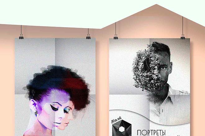 Создам ваш портрет с эффектом двойной экспозиции 2 - kwork.ru