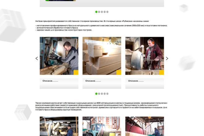 Любая верстка из PSD макетов 73 - kwork.ru