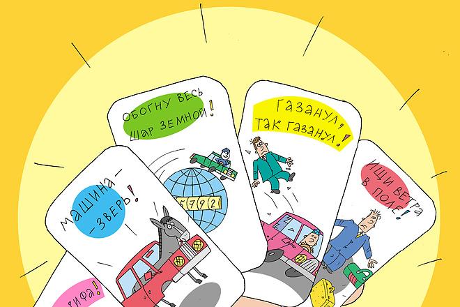 Оперативно нарисую юмористические иллюстрации для рекламной статьи 14 - kwork.ru
