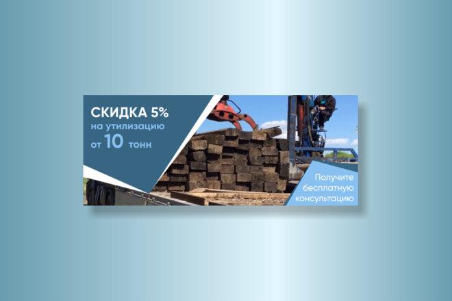 Сделаю запоминающийся баннер для сайта, на который захочется кликнуть 18 - kwork.ru