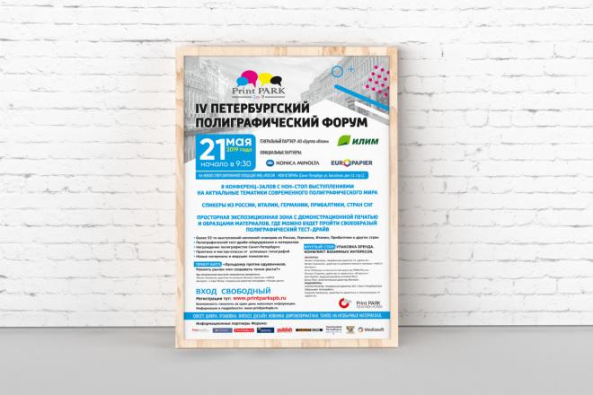 Дизайн плакаты, афиши, постер 19 - kwork.ru