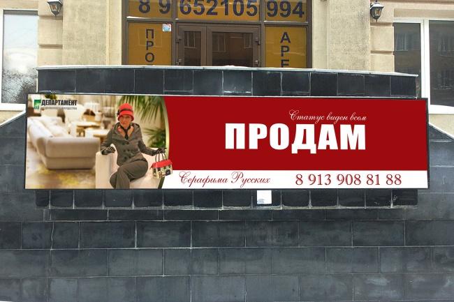 Разработаю дизайн билборда 38 - kwork.ru