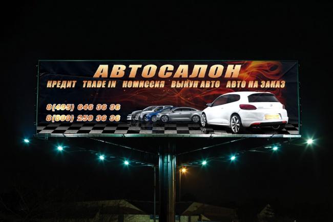 Разработаю дизайн билборда 37 - kwork.ru