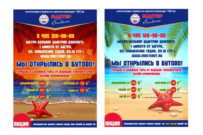 Разработаю дизайн билборда 28 - kwork.ru