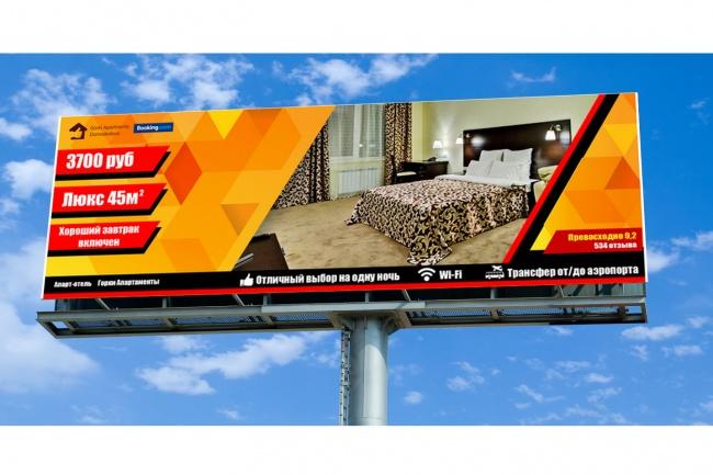 Разработаю дизайн билборда 26 - kwork.ru