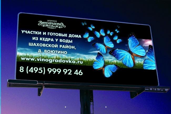 Разработаю дизайн билборда 22 - kwork.ru