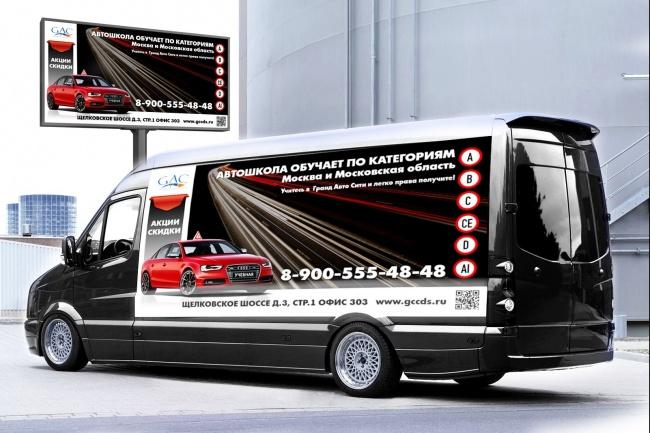 Разработаю дизайн билборда 20 - kwork.ru