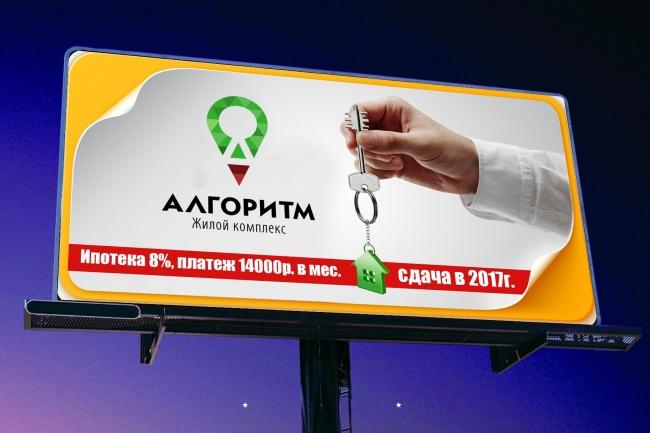 Разработаю дизайн билборда 17 - kwork.ru