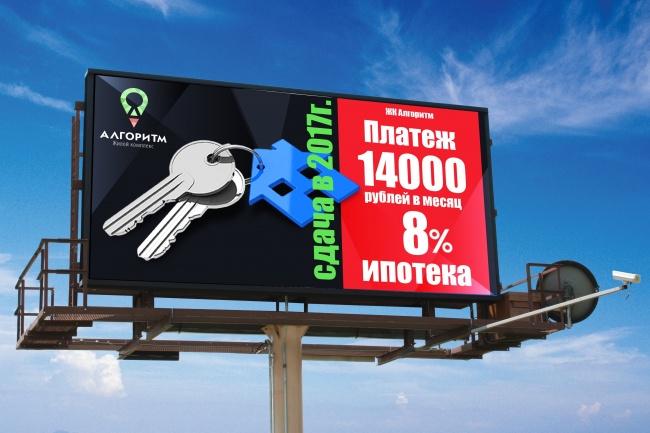 Разработаю дизайн билборда 16 - kwork.ru