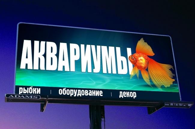 Разработаю дизайн билборда 13 - kwork.ru