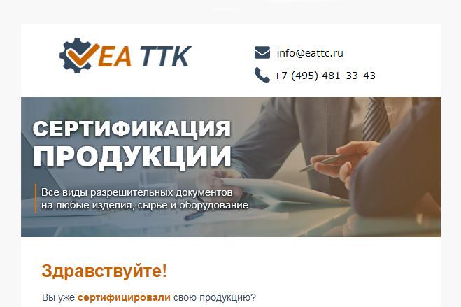 Html-письмо для E-mail рассылки 58 - kwork.ru