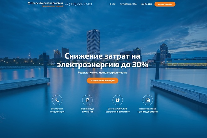 Продающий сайт - Лендинг под ключ, для любых целей 28 - kwork.ru