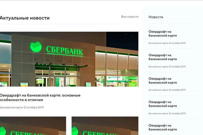 Профессионально и недорого сверстаю любой сайт из PSD макетов 49 - kwork.ru
