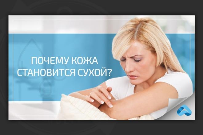 Сделаю превью для видео на YouTube 80 - kwork.ru