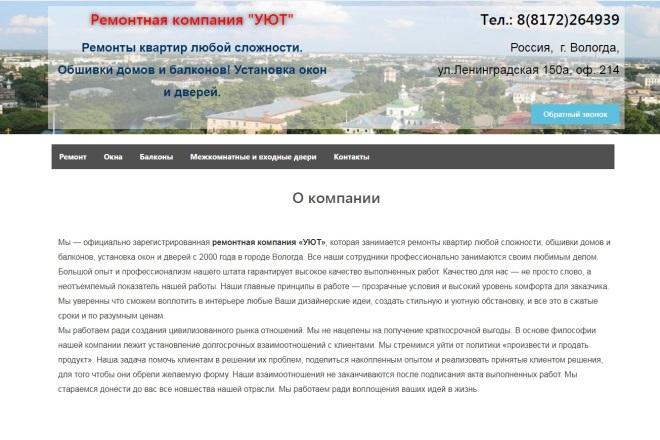 Создам сайт-визитку недорого 5 - kwork.ru