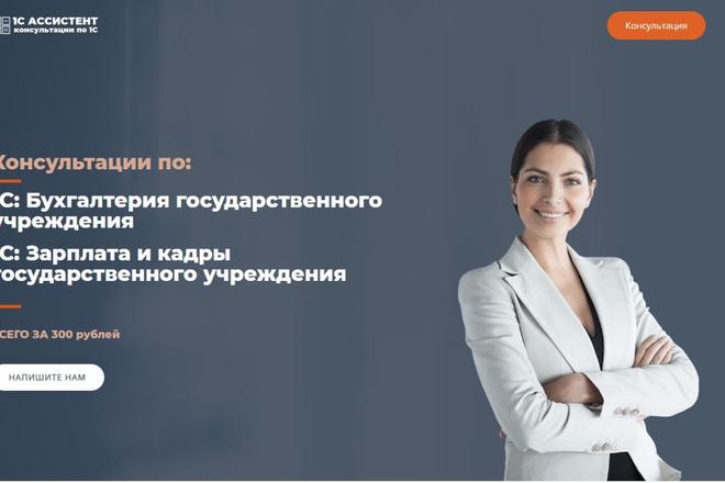 Установлю и настрою сайт или блог на Wordpress 16 - kwork.ru