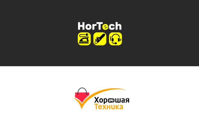 Создам 2 варианта логотипа + исходник 5 - kwork.ru