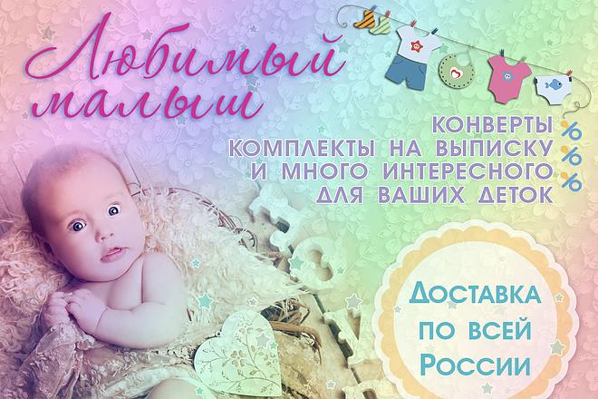 Оформление шапки ВКонтакте. Эксклюзивный конверсионный дизайн 14 - kwork.ru