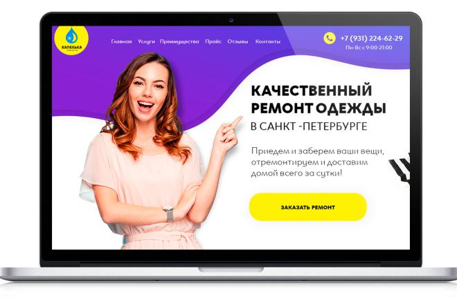 Дизайн сайта Landing Page 8 - kwork.ru