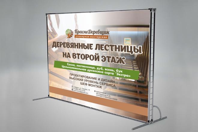 Дизайн для наружной рекламы 43 - kwork.ru