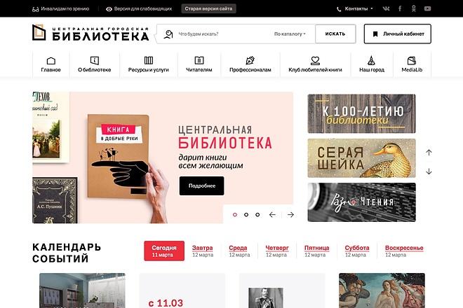 Вёрстка сайтов по доступной цене 144 - kwork.ru
