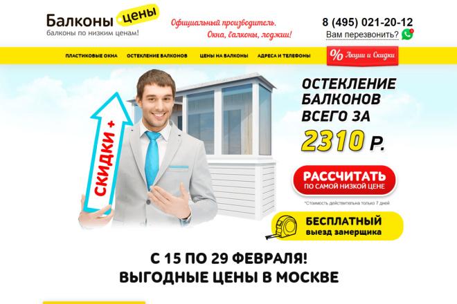 Копия сайта, landing page + админка и настройка форм на почту 47 - kwork.ru