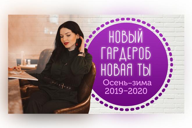 Сделаю превью для видеролика на YouTube 88 - kwork.ru