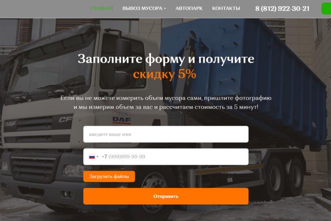 Создание сайта - Landing Page на Тильде 166 - kwork.ru