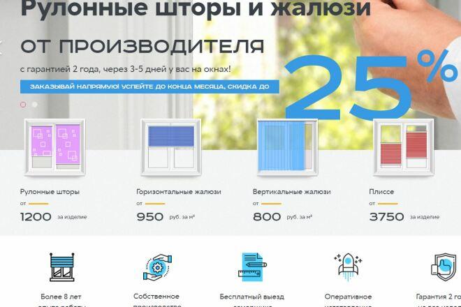 Скопировать Landing page, одностраничный сайт, посадочную страницу 45 - kwork.ru
