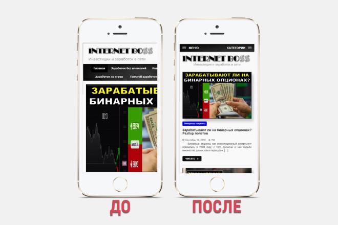 Адаптация сайта под все разрешения экранов и мобильные устройства 61 - kwork.ru